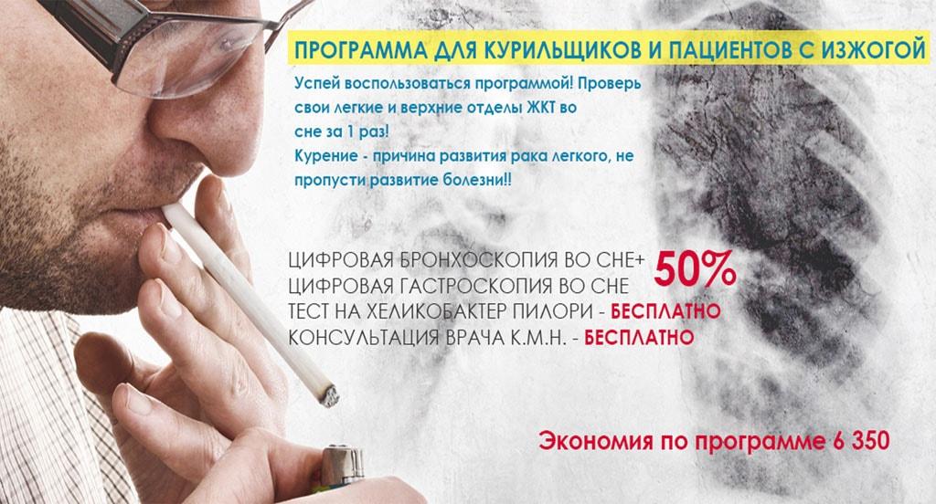 Программа быстрого цифрового обследования пациентов с изжогой и длительным стажем курения ЦЭМХ,CEMX