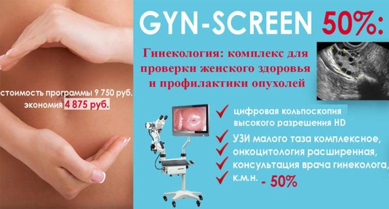 Комплексное гинекологическое обследование,гистероскопия,гинекология