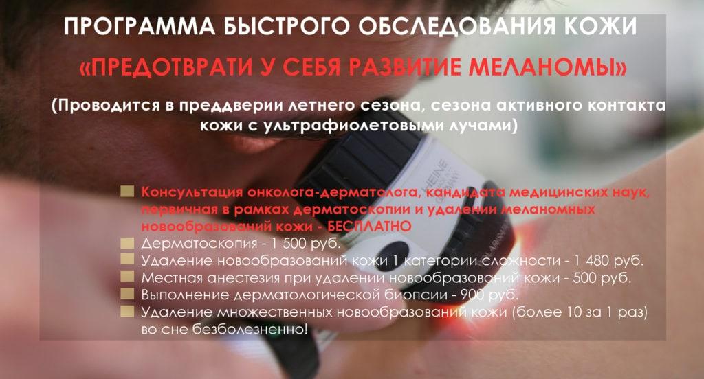 Программа обследования у врача-онкодерматолога эксперта ЦЭМХ,CEMX,удаление родинок